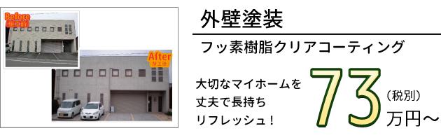 外壁塗装 フッ素樹脂クリアコーティング 73万円~(税別) 大切なマイホームを丈夫で長持ちリフレッシュ!