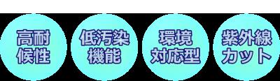 高耐候性 低汚染機能 環境対応型 紫外線カット